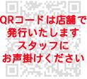 QRコードは店舗で発行いたします