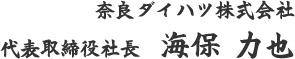 奈良ダイハツ株式会社 代表取締役社長 海保力也