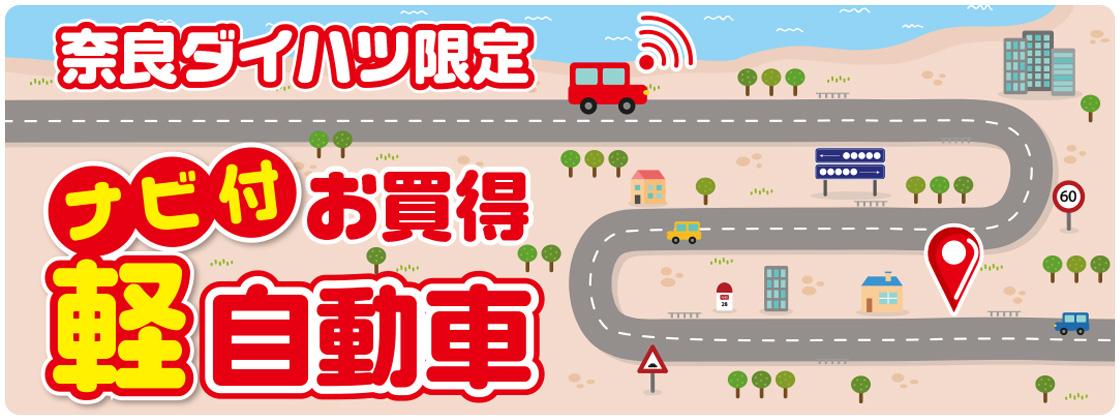奈良ダイハツ限定 ナビ付お買得軽自動車