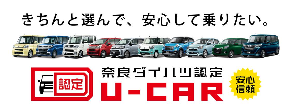 奈良ダイハツ認定U-CAR